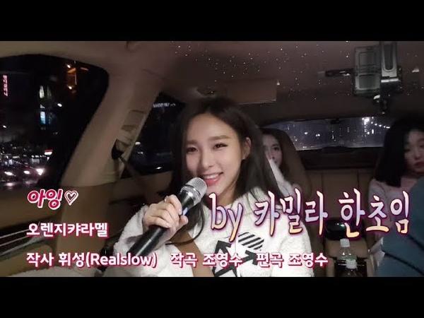 Sing Song 카밀라 한초임 ㅡ 아잉 (오렌지캬라멜) JUNO TAXI