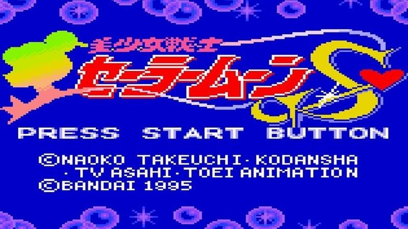 Sega Game Gear Bishoujo Senshi Sailor Moon S Chibi Moon Без смертей 1080P 60 FPS