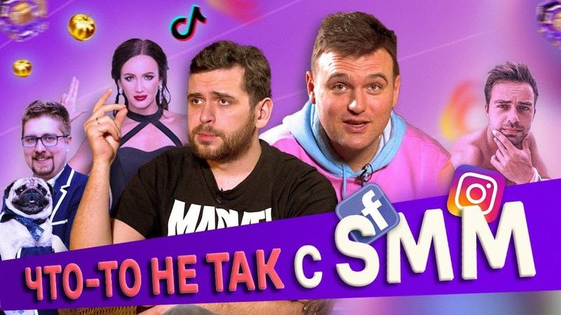 Что то не так с SMM Алексей Ткачук