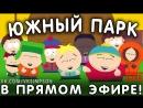 ЮЖНЫЙ ПАРК в прямом эфире! LIVE