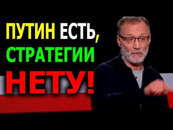 Путин есть а стратегии нету Идиотские мифы воспитали миллионы идиотов готовых убивать
