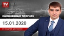 Прогноз на 15 01 2020 от Андрея Шевченко EUR USD GBP USD золото кроссы