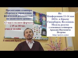 Геннадий Брага - Анонс семинара 12 мая - Методы управления на квантовом уровне. г. Анапа