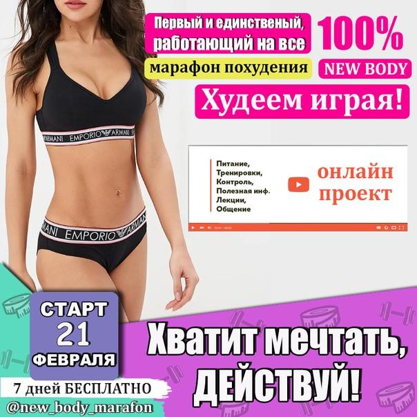 Марафон Похудения Челябинск. 5 причин Не участвовать в платных марафонах «похудения»