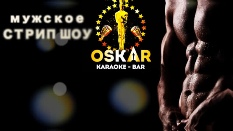 Оскар стрип шоу