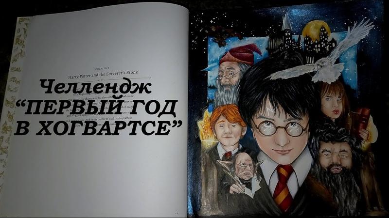 Челлендж Первый год в Хогвартсе Неделю раскрашиваем Гарри Поттера