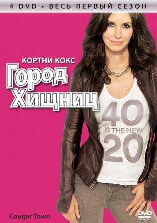 Город хищниц сериал 6 сезонов смотреть онлайн КиноПоиск