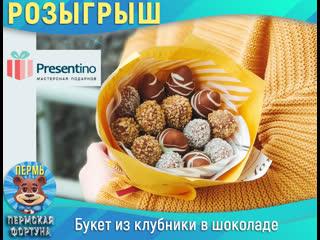 Розыгрыш букет из клубники в шоколаде  г