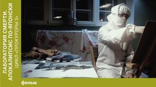 Лаборатория смерти. Апокалипсис по-японски. Цикл «Прокуроры 3».