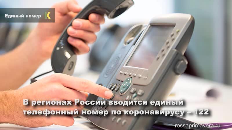 В России введут единый телефонный номер по коронавирусу