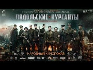 Фильм Подольские курсанты (2020) смотреть онлайн