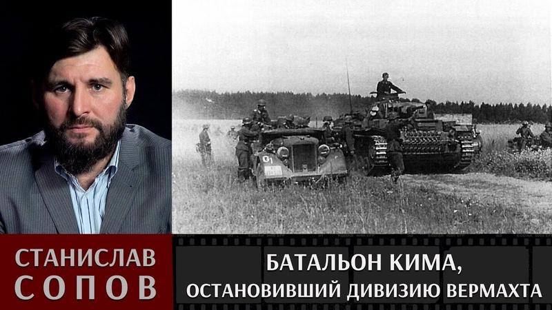 Батальон Кима остановивший дивизию Вермахта Станислав Сопов