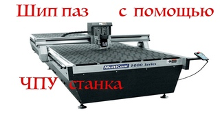 Шип паз с помощью ЧПУ станка (CNC )