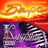 Karaoke-Bar Kadril