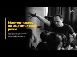 Мастер-класс онлайн Голосо-речевой тренинг актёра: от дыхания к звуку и слову