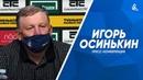 Пресс-конференция Игоря Осинькина после игры с «Ахматом»