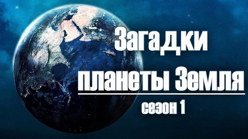 Загадки планеты Земля Эпизод 2