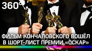 2 российских фильма в шорт-листе «Оскара»