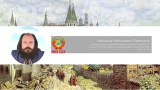 А.Н. Парамонов: Лекция, Сакральные Знания (от )