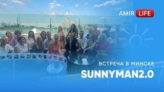 AmirLife: SunnyMan 2.0 встреча в Минске.