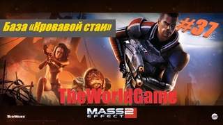 Прохождение Mass Effect 2 [#37] (База «Кровавой стаи»)