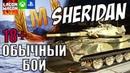 XM551 Sheridan. Обычный бой, без иллюзий. World Of Tanks Console   WOT XBOX PS4