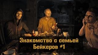 Знакомство с семьей Бейкеров | Resident evil 7 Biohazard  #1
