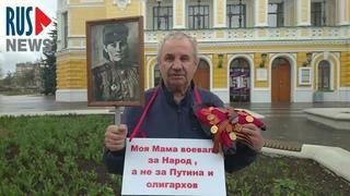 ⭕️ Моя Мама воевала не за Путина, а за Народ | Пикет в Нижнем Новгороде