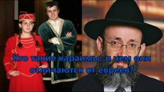 Кто такие караимы, и чем они отличаются от евреев? Рав Ашер Кушнир