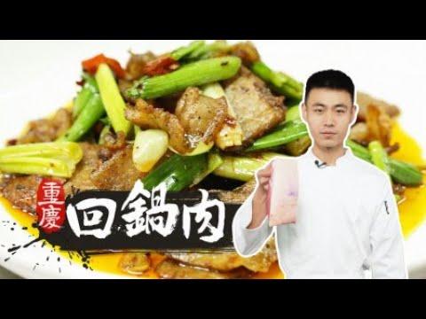 China recipes 重庆经典名菜回锅肉怎么做最好吃?肥而不腻美味势不可挡 The best classic meat in Chon