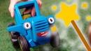 Поиграем в синий трактор - Волшебство и кукла Барби - Сказка