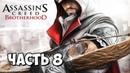 Прохождение Assassin's Creed Brotherhood Часть 8 Доспех Брута