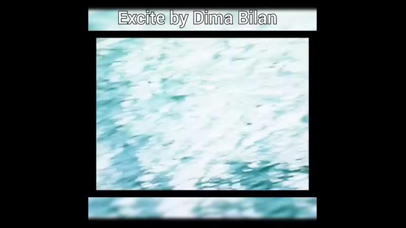 Парфюмерная вода Excite by Dima Bilan