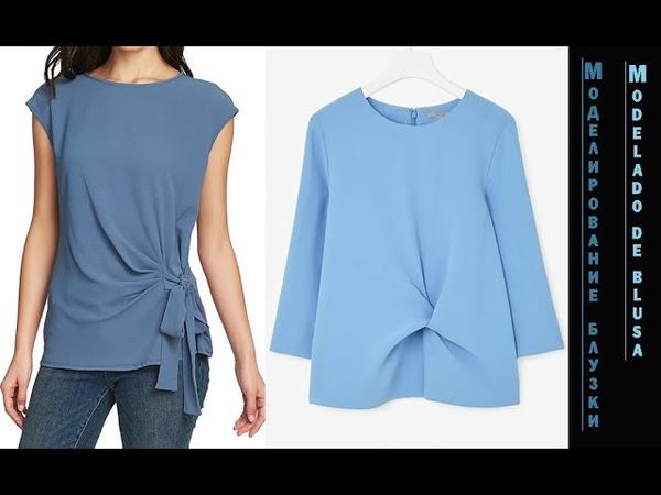 Моделирование блузки. Modelado de blusa