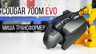 Огляд флагманської ігрової миші Cougar 700M EVO - Мишка яка підлаштовується під вас.