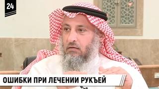 Ошибки во время лечения рукъей шариа / Шейх Усман аль-Хамис
