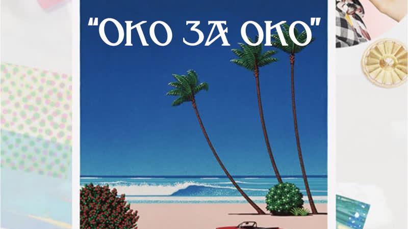 AMG Агентство возмездия Око за око 03 07