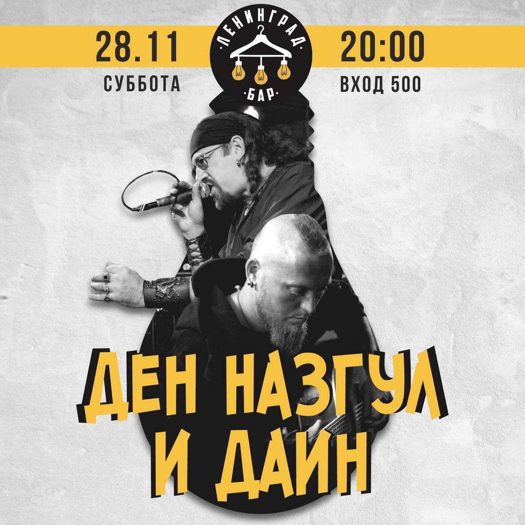 Афиша Самара Ден Назгул и Даин в баре Ленинград / 28.11 /