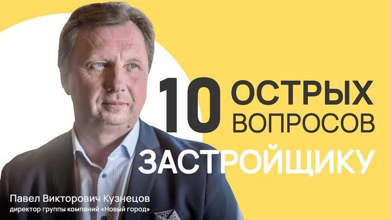 10 острых вопросов застройщику Отвечает П В Кузнецов директор ООО Новый город