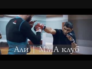 Али | MMA клуб
