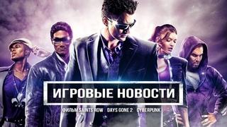 Фильм Saints Row, выход Days Gone на ПК, игроки просят Days Gone 2, хотфикс Cyberpunk 2077 (Новости)