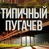 Типичный Пугачев
