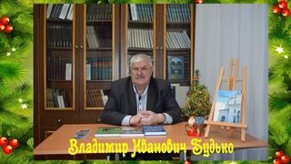 . Новогодняя встреча с краеведом В. И. Будько