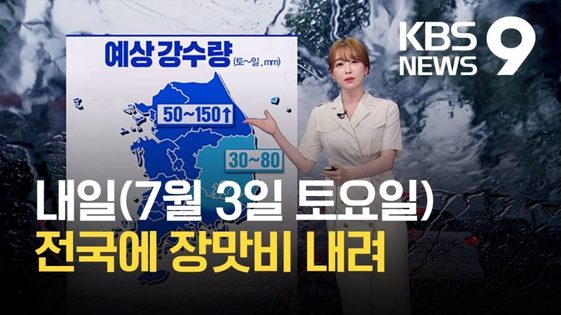 뉴스9 날씨 내일 차츰 전국에 장맛비…최고 150mm↑ 집중 호우 KBS 2021 07 02