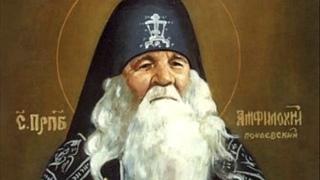 Apolitikion of St. Amphilochios of Pochaev/Тропарь преподобному Амфилохию Почаевскому. Bogan Diener.