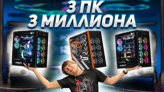 Три игровых ПК HYPERPC за миллион с SLI RTX 3090 (5950X, 3990X, 10980XE)