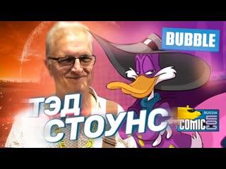 Приглашение от тэда стоунса на comic con russia 2019