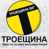 ТРОЕЩИНА ВК* | Киев
