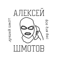 Личная фотография Алексея Шмотова