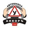 Анкор Озерский